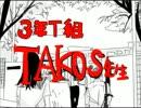チームTAKOSでファンタCMパロ【手描き】