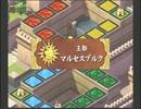 ブロントさんがカルドセプトをプレイ 02-Aパート【ゆっくり実況付】