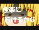 【ゆっくり実況】わたしのクトゥルフ!(4)【クトゥルフTRPGリプレイ】