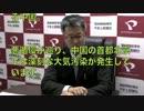 中国大気汚染で「悪いのは日本人」これからも謝り続けるのか!?