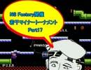 【MUGEN】NS Factory開催・若干マイナートーナメント Part.17 thumbnail
