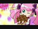【春歌ナナおしゃまさん】 sugar chocolate waffle 【UTAUカバー】