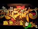 【ニート応援替え歌】職無シ家イル(夜咄