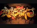 【ニコカラ】夜咄ディセイブ【on vocal】修正版
