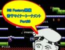 【MUGEN】NS Factory開催・若干マイナートーナメント Part.20 thumbnail