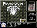 邪聖剣ネクロマンサーRTA_5時間36分51秒_Part1/6