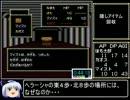 邪聖剣ネクロマンサーRTA_5時間36分51秒_P