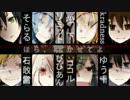 【叫合唱】夜咄ディセイブ【男女8人+α】