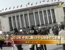 【新唐人】2013年 中共に降りかかる致命的な危機