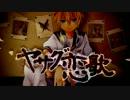 【鏡音レン】 ヤサグ恋歌 【PV付き】