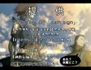 【Fate/Zero×戦国BASARA】 oath sign 【UTAU】