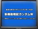 #21 新機動戦記ガンダムW(パチソン)