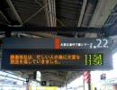 鉄道各社は忙しい人の為に大変な放送を流していきました。