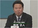 【鈴木正人】地方から蝕まれる日本の国防[桜H25/2/20]