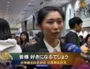 【新唐人】神韻芸術団台湾入り アジアツアースタート