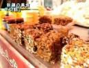 【新唐人】新疆の美食「切糕」(チィエガオ)