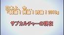 1/3【討論!】サブカルチャーの現在[桜H25