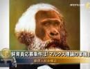 【新唐人】チンパンジーもびっくり 飼育員応募条件は「マルクス理論の掌握」
