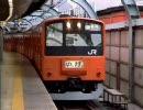 中央線の201系(東京駅)