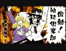 【東方アレンジ】「出動!秘封倶楽部!」歌ってみた【キャオラッ!】 thumbnail