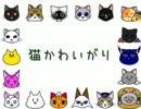 【UTAUオリジナル曲】ねこかわいがり【んにゃんと猫の仲間たち】
