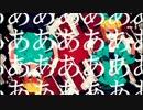 【まっちゃん】ジャバヲッキー・ジャバヲッカ【歌ってみた】