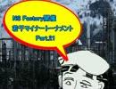 【MUGEN】NS Factory開催・若干マイナートーナメント Part.21 thumbnail