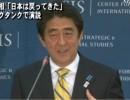 【新唐人】安倍首相「日本は戻ってきた」 米シンクタンクで演説