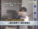 【新唐人】中国科学院「スモッグから致死