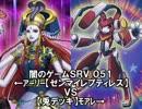 【遊戯王】駿河のどこかで闇のゲームしてみたSRV 051 thumbnail
