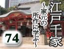 『江戸千家〜家元の所作に学ぶ〜』#74 生田神社御献茶式  ①