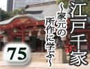 『江戸千家〜家元の所作に学ぶ〜』#75 生田神社御献茶式  ②