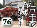 『江戸千家〜家元の所作に学ぶ〜』#76 生田神社御献茶式  ③