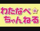 【カオ(゚∀゚)スペ】わたなべ☆ちゃんねる【2-EX】