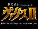 [ゲーム音楽]夢幻戦士ヴァリスⅡ Rock'n Roll CINDERELLA FLmix