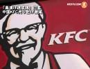 【新唐人】「薬漬け速成鶏」氾濫 中国KFC