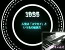 【1925】ピアノでゆったり弾いてみた ver. うぃんぐ