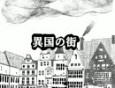 【初音ミク】異国の街【オリジナル曲】