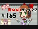 週刊音MADランキング#165