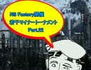 【MUGEN】NS Factory開催・若干マイナートーナメント Part.22 thumbnail