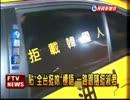 【転載】台湾のタクシー「韓国人拒否」 Ta
