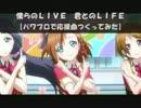 【パワプロで】ラブライブ! 8話挿入歌【応援曲つくってみた】 thumbnail