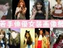 【テニミュキャスト中心】若手俳優女装祭