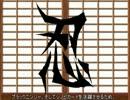 ◆ゆっくり実況◆人はシノビで決闘できるか? ♯2◆遊戯王◆