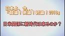 1/3【討論!】日米関係に新時代は来るのか