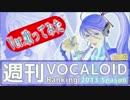 「週刊VOCALOIDランキング」を30人くらいで歌ってみた #282