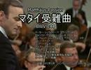 対訳「マタイ受難曲」(01/20) 導入の合唱