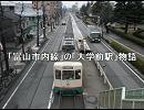 「富山市内線」の「大学前駅」物語