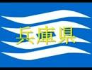 【日本の食文化】兵庫県 ~美食の都・神戸と灘五郷~