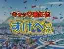 平成アニメ:『キャッ♡避妊伝すけべぇ』